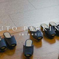 180125 01 17 source 200x200 - Nissan Wants You To See These Self-Parking Slippers!